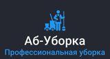 Компания АБ-Уборка, фото №1